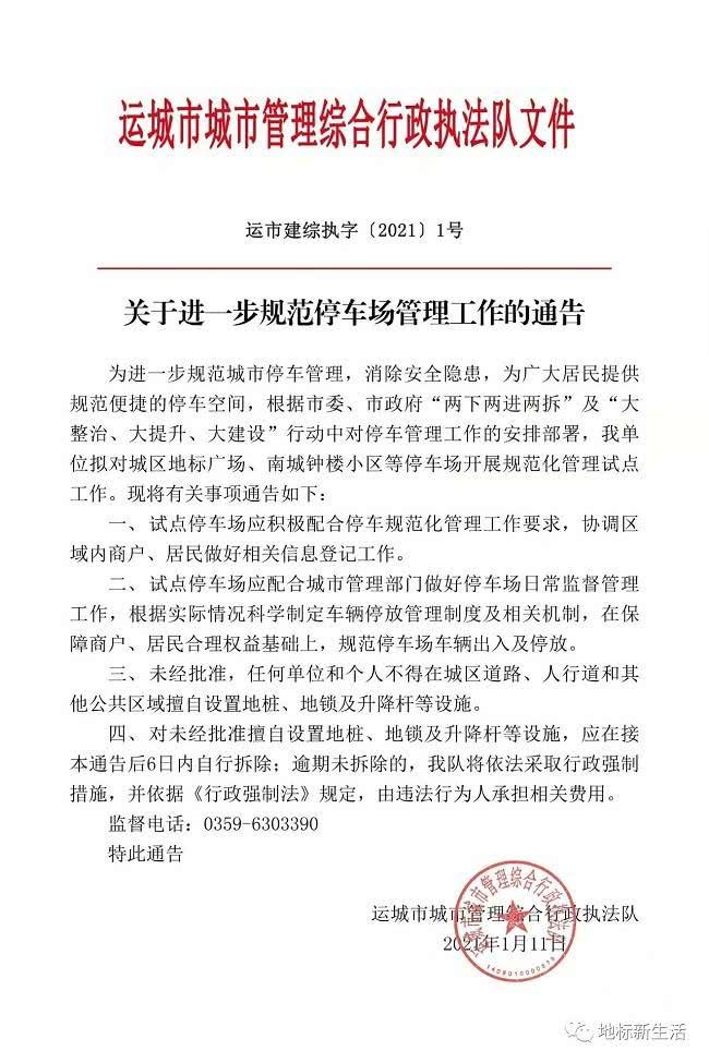 运城鼎鑫地标广场 地上车场被政府纳入首批试点管理的公告