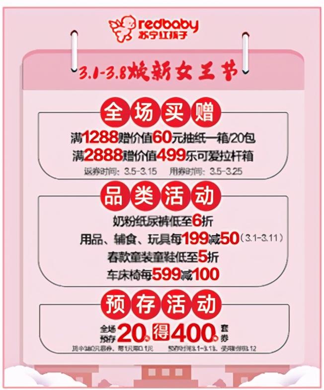 围观!成都苏宁广场3.8女王节专属福利揭秘
