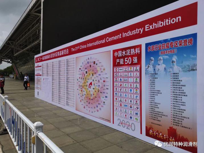 「开幕」第二十一届中国国际水泥技术及装备展览会正式开始