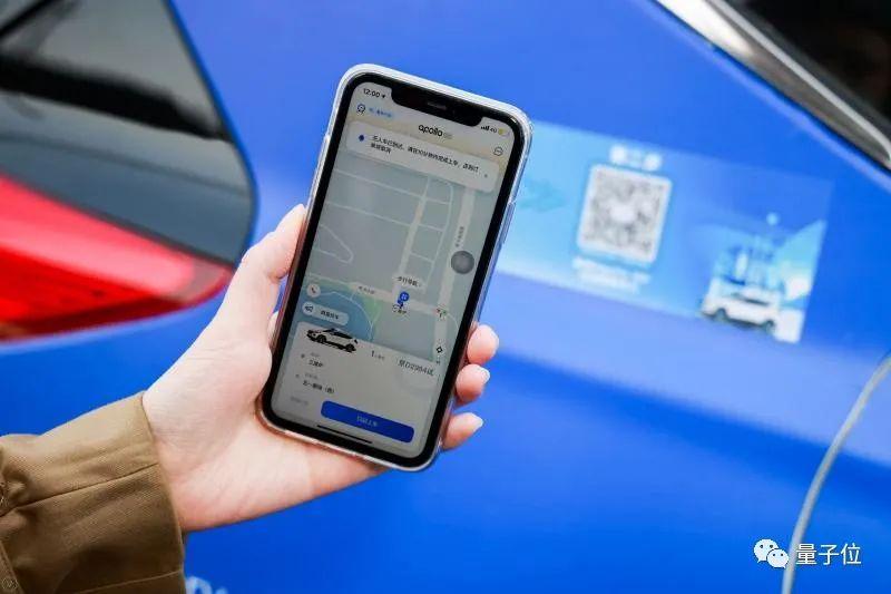 李彦宏一声「萝卜快跑」,中国首个无人车出行App就位
