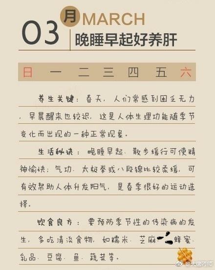 中医养生:每个月的养生方式都会有不同哦,超全的养生知识,收藏 中医养生 第3张