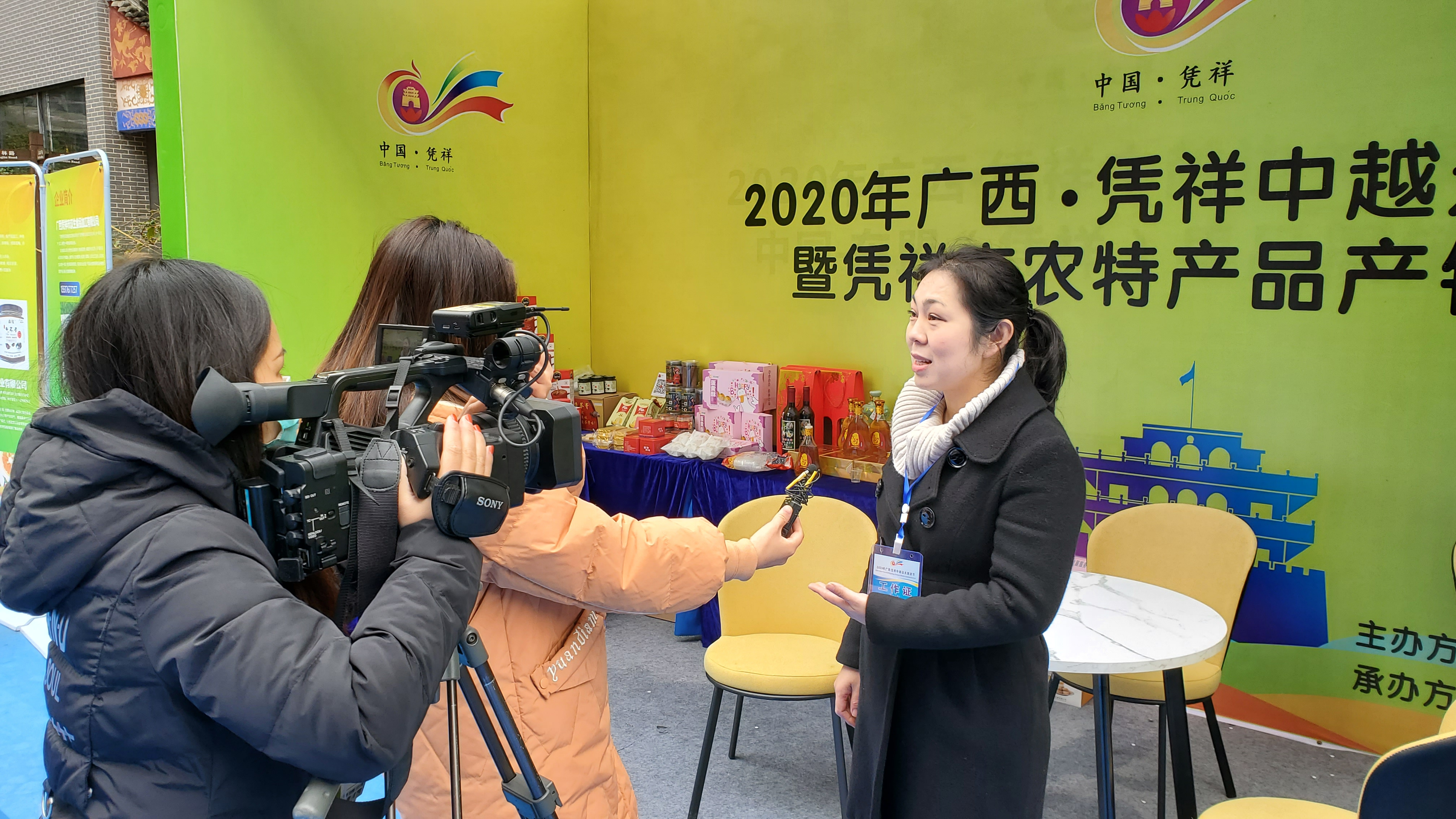 2020年广西·凭祥中越边关旅游节暨凭祥市农特产品展销对接会成功举办