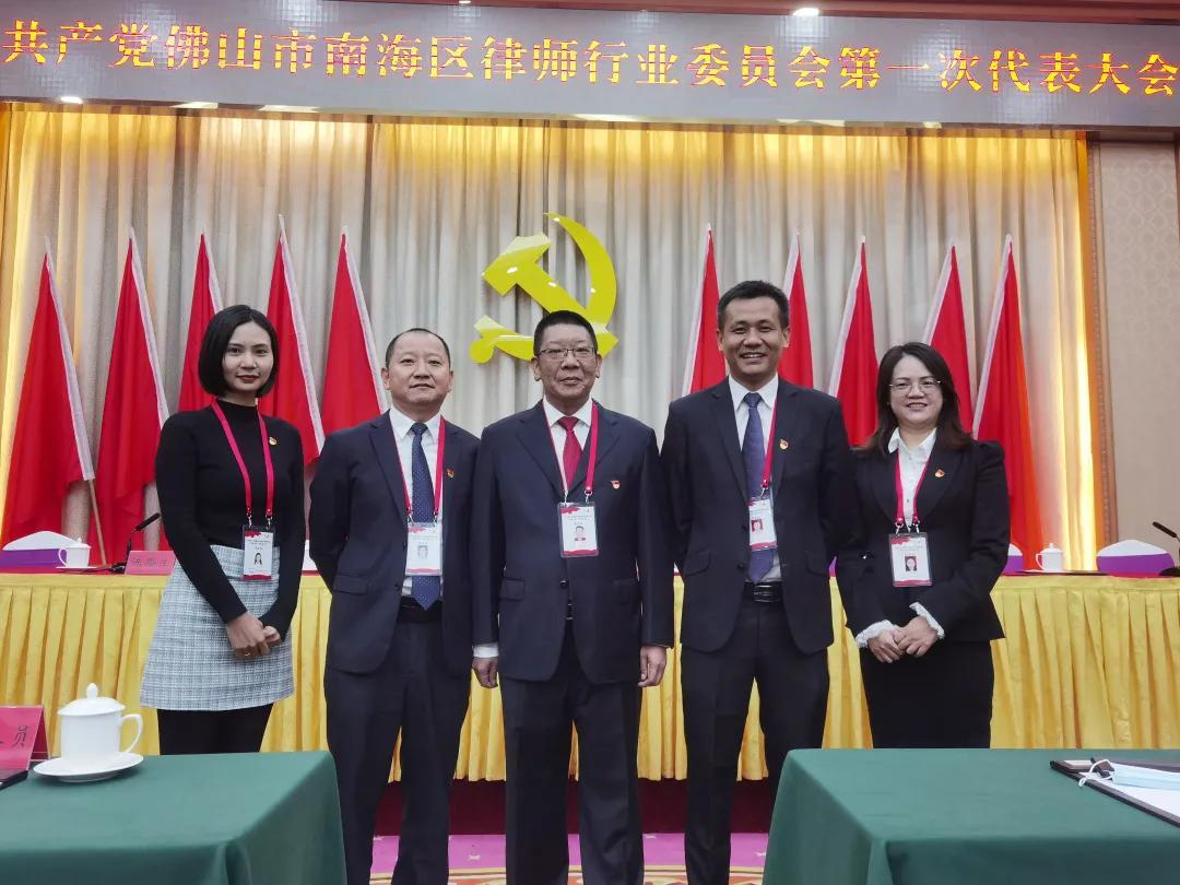 「天明动态」肖福来律师当选共产党佛山南海区律师行业委员会委员