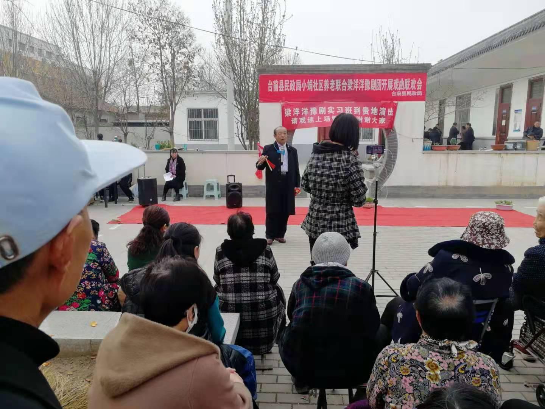 台前县民政局小娟社区养老联合梁洋洋豫剧团开展戏曲联欢会
