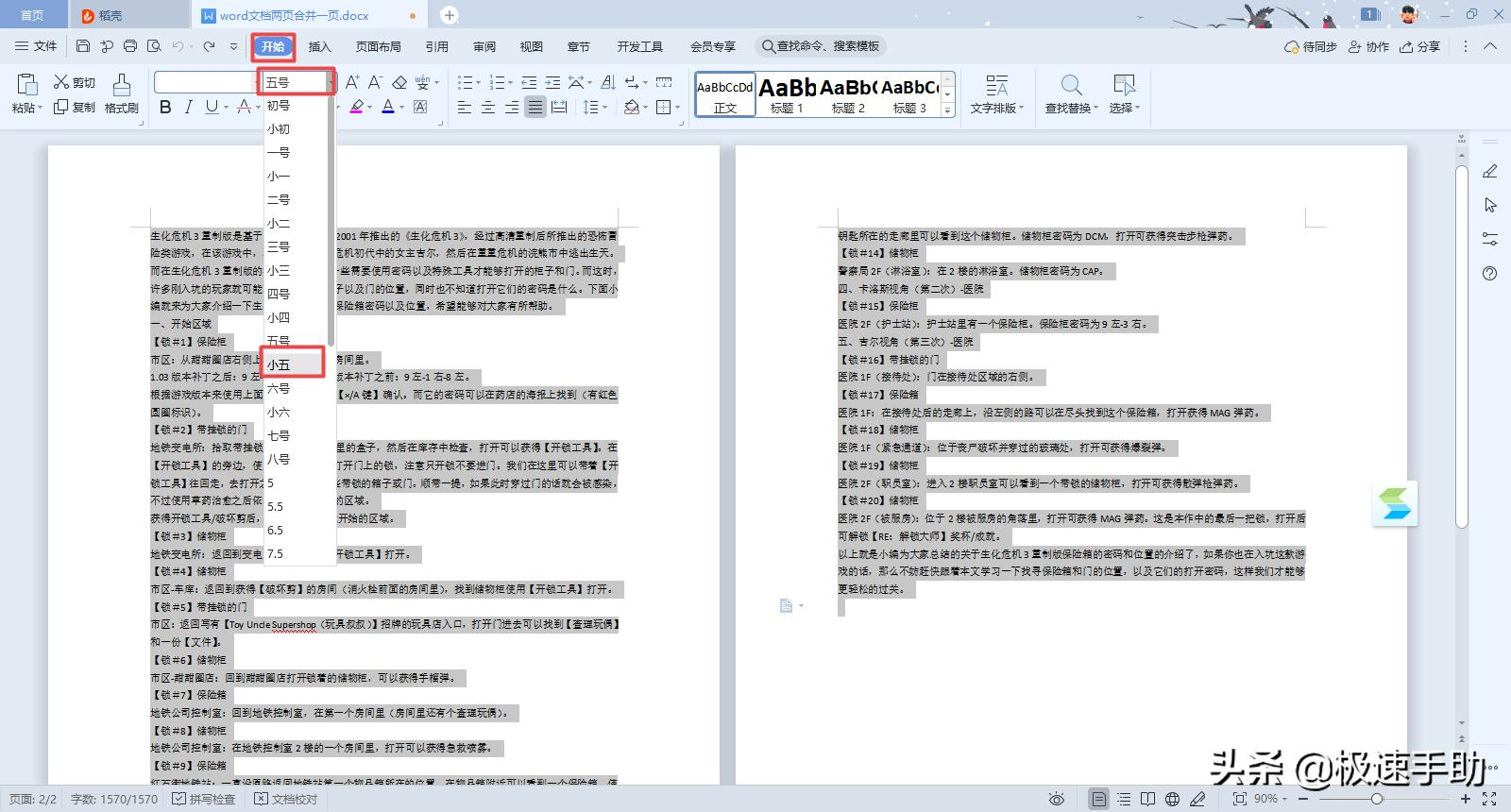 word文档两页调成一页(word上下两页合并成一页打印)
