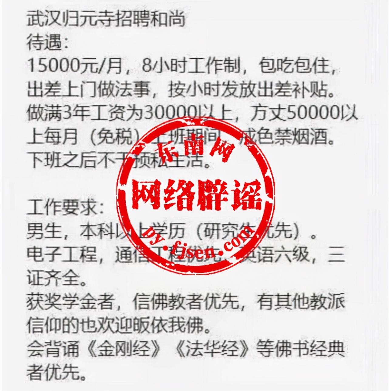 武汉归元寺招聘和尚月薪1.5万元?谣言