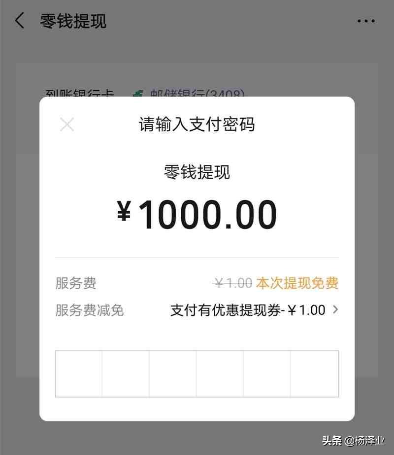 微信零钱免费提现的方法