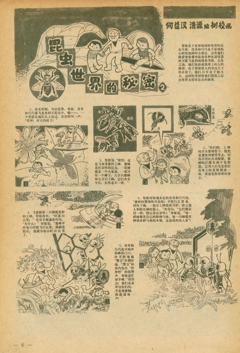 少年科学画报1979年第003期