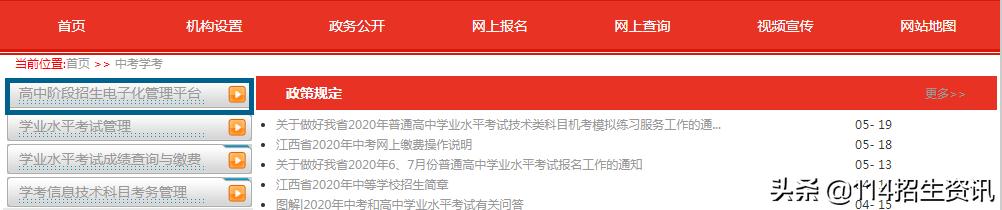 招生简章 | 2021年江西应用技术职业学院五年制高职
