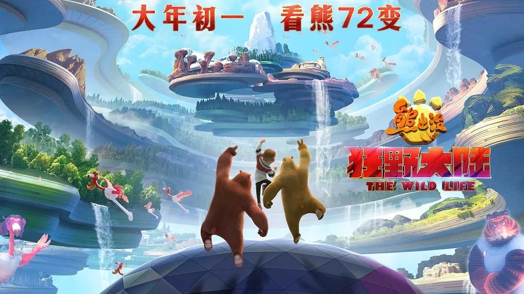 2021年,给自己和孩子一个99分的礼物《熊出没·狂野大陆》