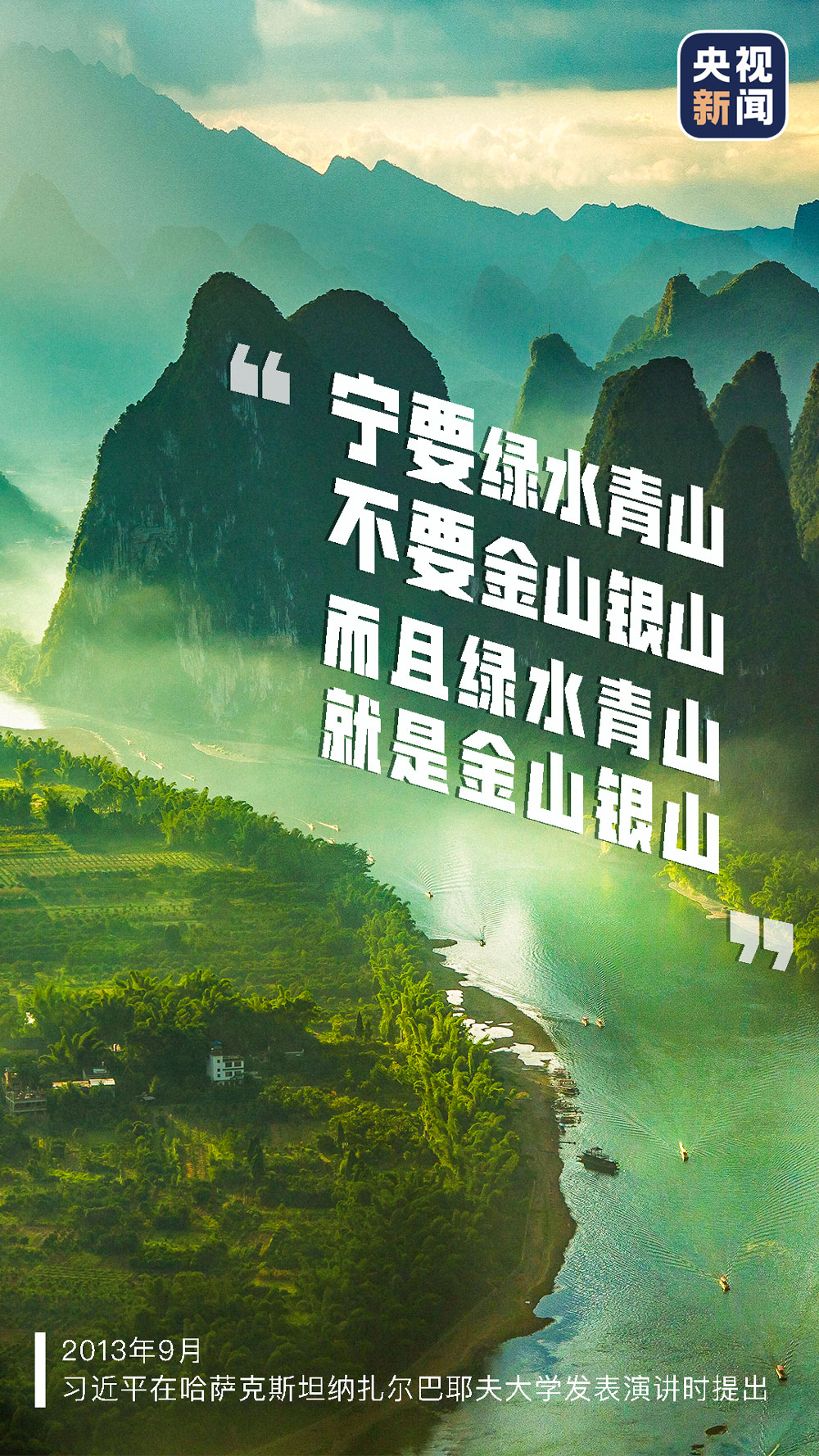 习近平:保护生态就是发展生产力