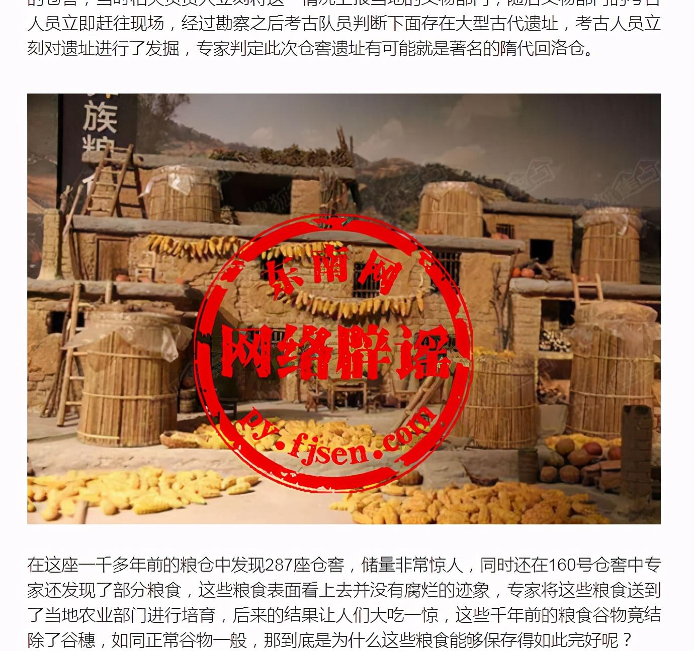 河南回洛仓仓内食物千年不腐,是真的吗?