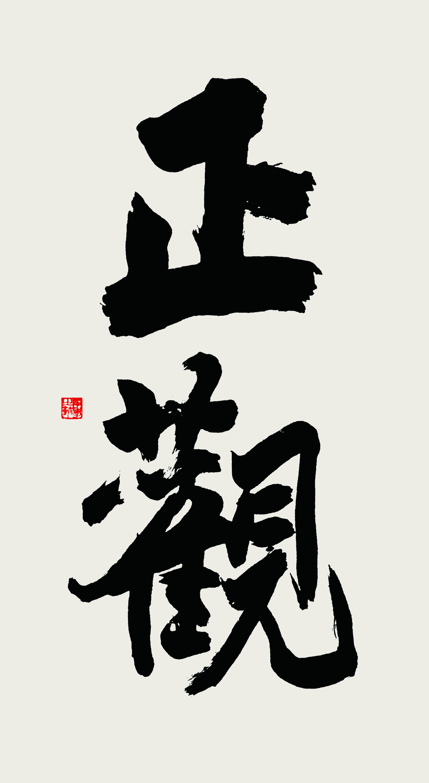 """""""黑与白""""之间的美—李承孝作品欣赏"""
