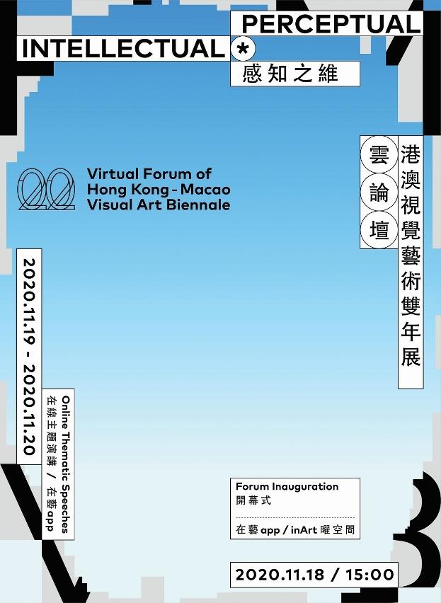2020港澳视觉艺术双年展云论坛线上直播演讲将于下周举办