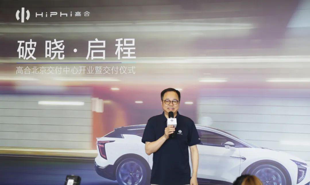 开业大吉!高合新能源汽车北京交付服务中心入驻五方天雅