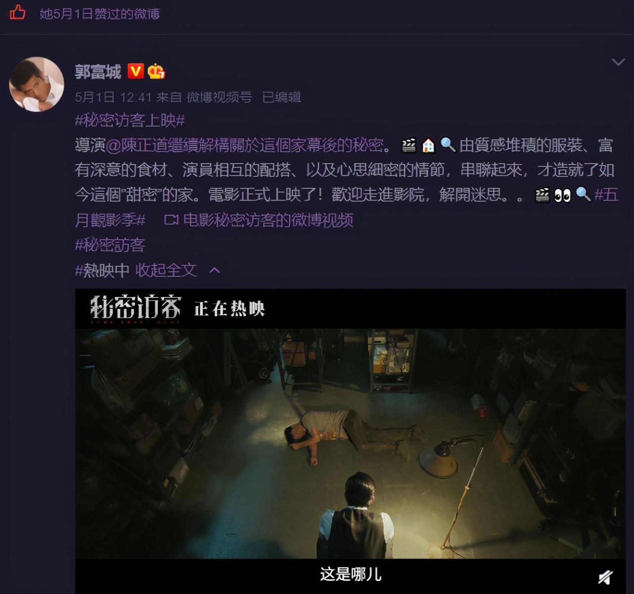 方媛帶閨蜜支持郭富城新作,變影迷舉海報宣傳,還掏錢請網友觀影