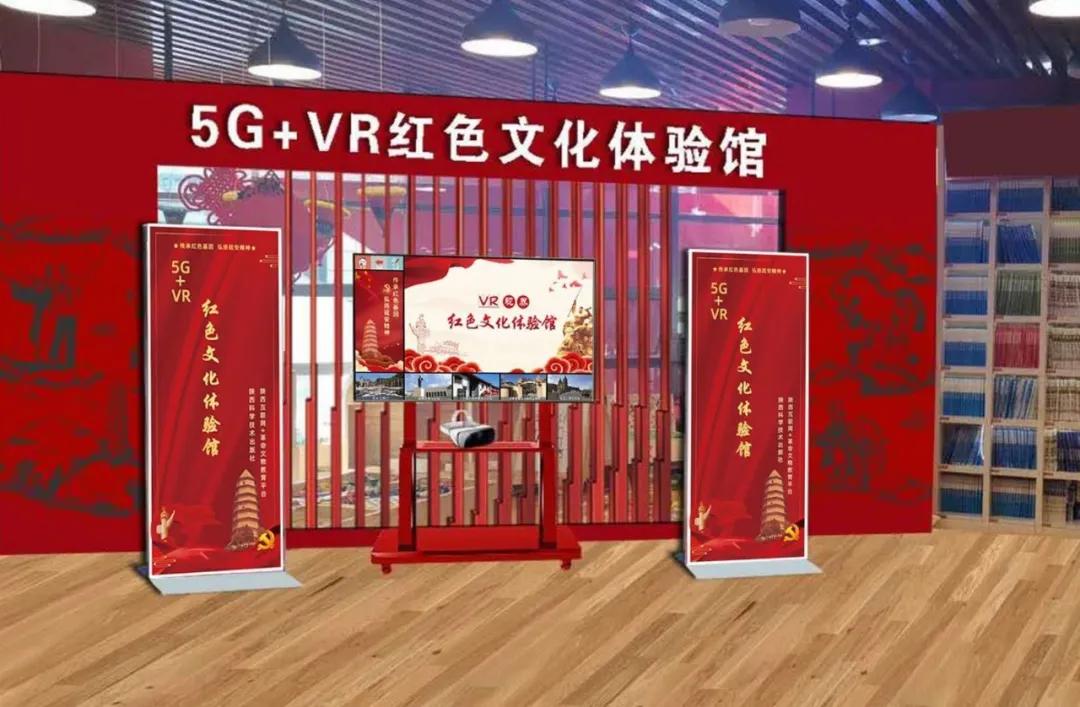 陕西首个5G+VR红色文化体验馆建成