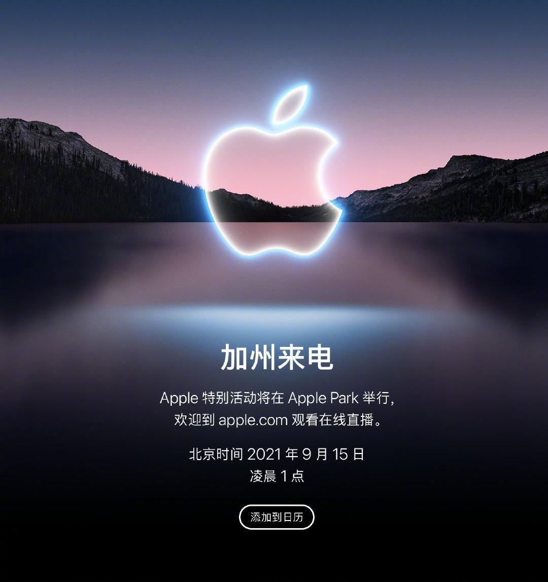 苹果官宣!iPhone 13系列终于来了:9月15日正式发布