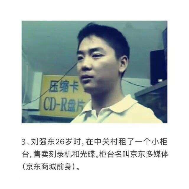 刘强东:简历 个人资料,看看他的创业故事
