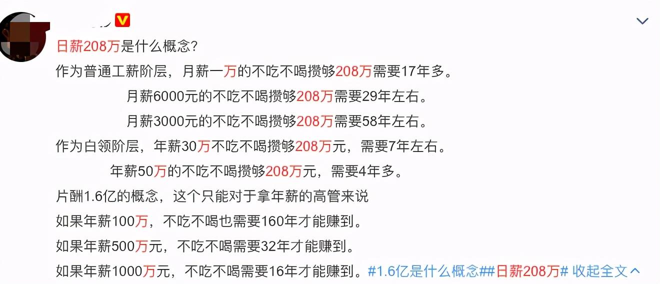 曝郑爽拍1.6亿片酬剧耍大牌!底层员工被压榨,现场制片累到猝死