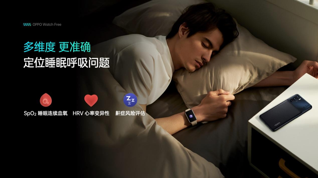 OPPO Watch Free智能手表正式发布,让健康睡眠常伴你我
