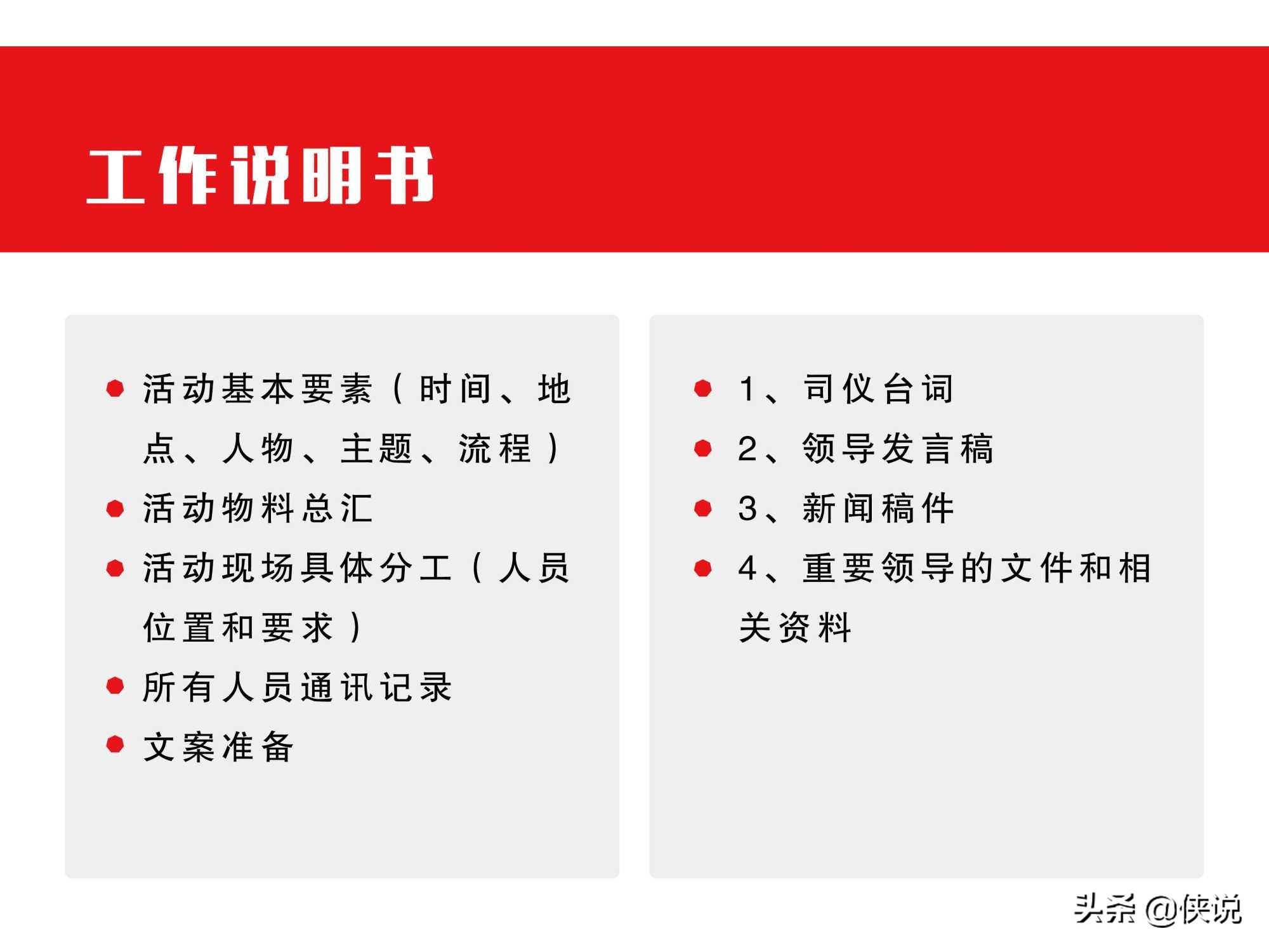 活动策划执行手册「经典实务版」