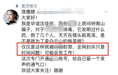 女演员发文质疑钟南山院士,态度恶劣被封杀,她有什么资格喊冤?