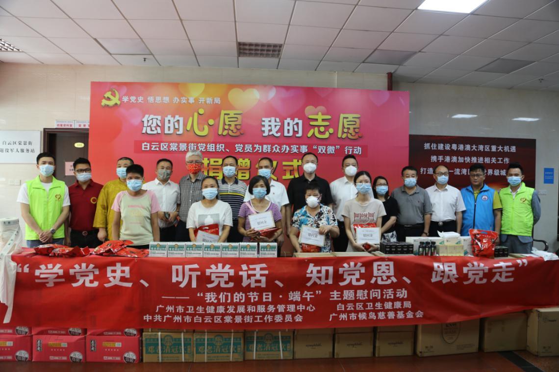 """广州市卫生健康发展和服务管理中心组织开展""""我们的节日·端午""""主题慰问公益活动"""