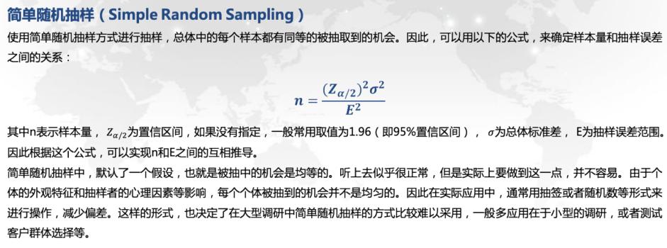 CDA LEVEL 1 考试,知识点汇总《数据采集方法》
