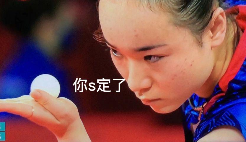 东京奥运伊藤美诚表情包