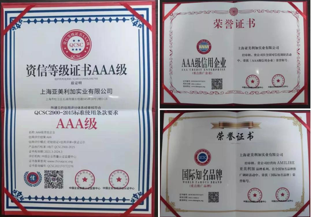 喜訊 | AMILIRE亞美利加榮膺三大AAA級證書