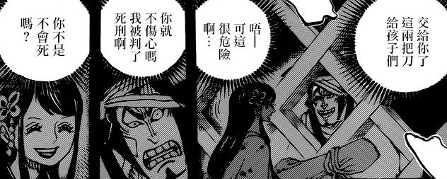 海賊王1007話的御田是真是假?看看他對凱多說的話你就懂了