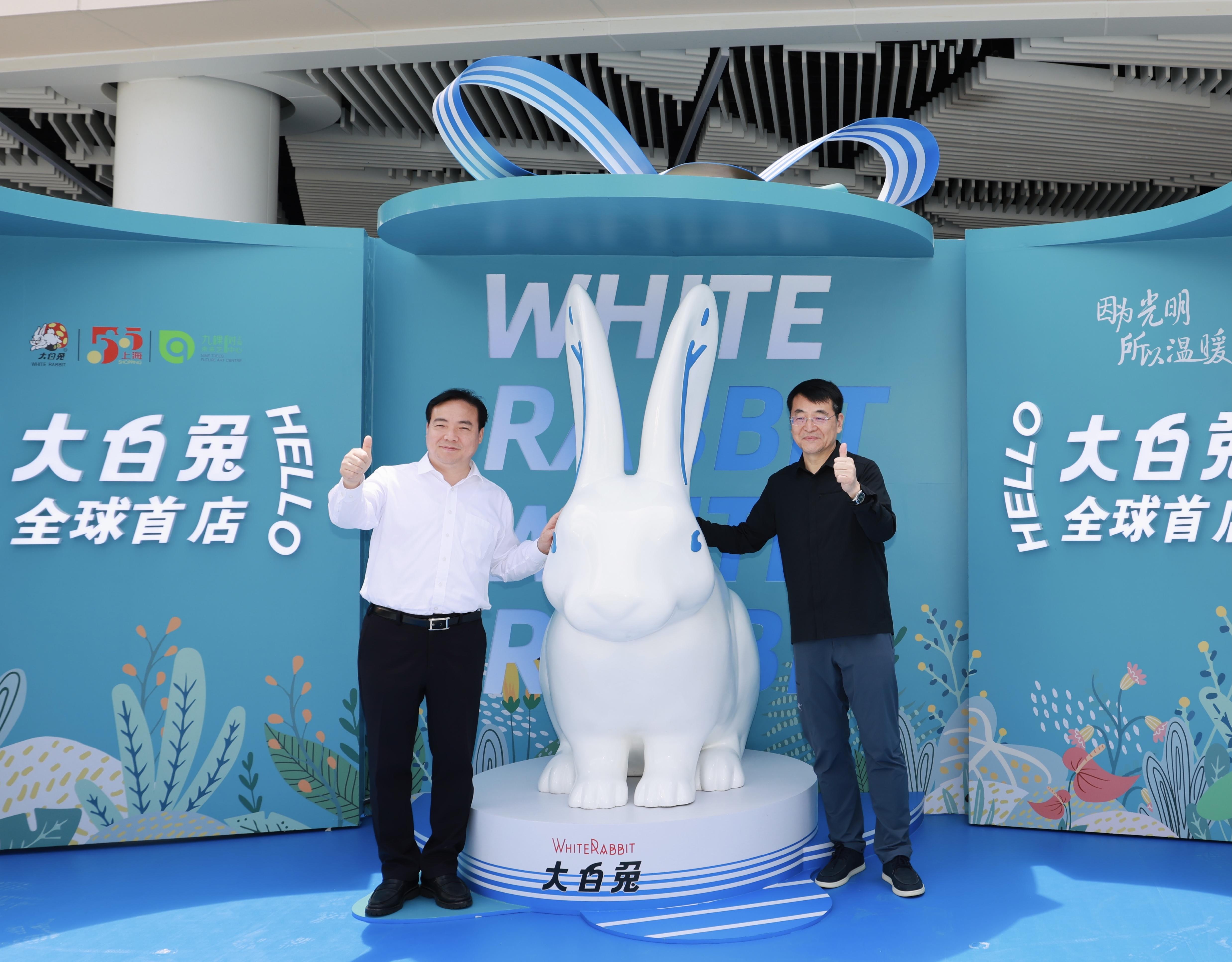 大白兔九棵树全球首店在奉贤起航