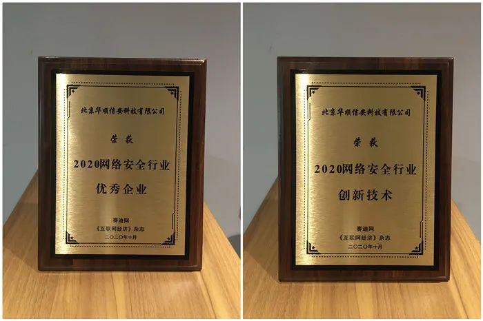 2020行业信息化技术创新发展峰会召开 华顺信安蝉联两项大奖