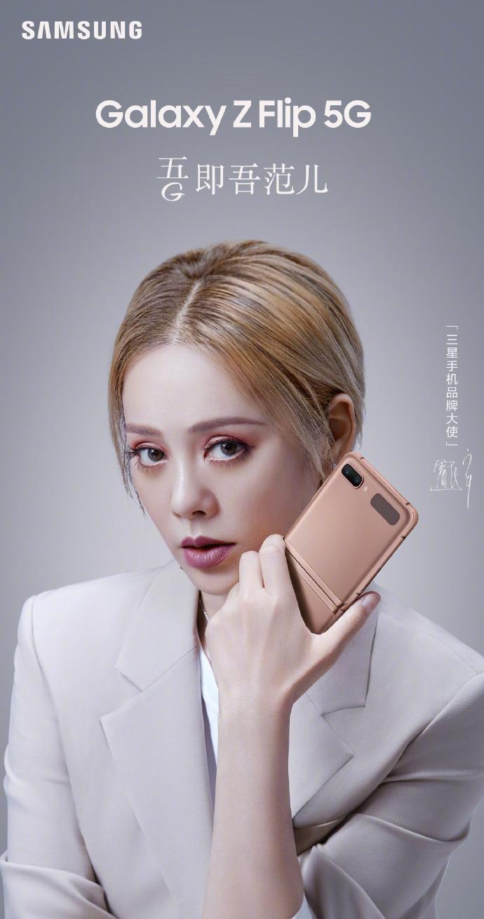 三星Galaxy Z Flip 5G拍照强大还时尚便携