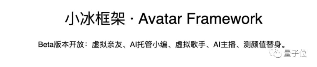 """《海贼王》出品方与小冰合作:首个AI虚拟人上线日本版""""微信"""""""