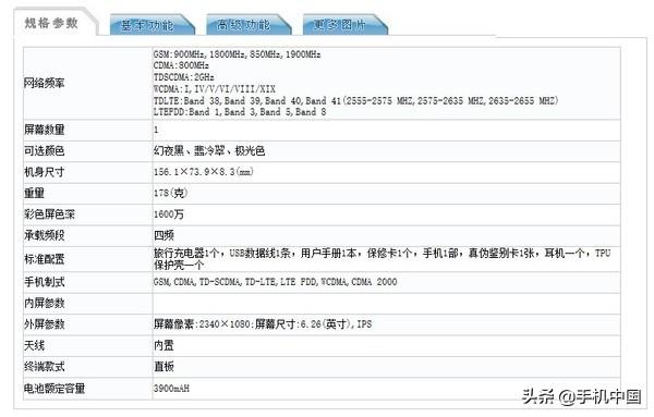 华为2款神密新手机入网许可证 6.26吋屏/后置摄像头4摄/3900mAh充电电池