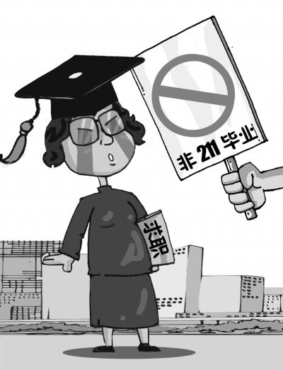 学历鄙视其实不是鄙视的低学历只是为了鄙视多数人
