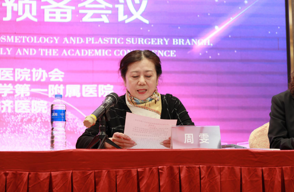 河南省医院协会美容与整形分会成立 聚焦美业发展!