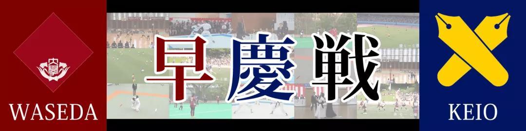 日本私立NO.1,早稻田与庆应的全方位大比拼