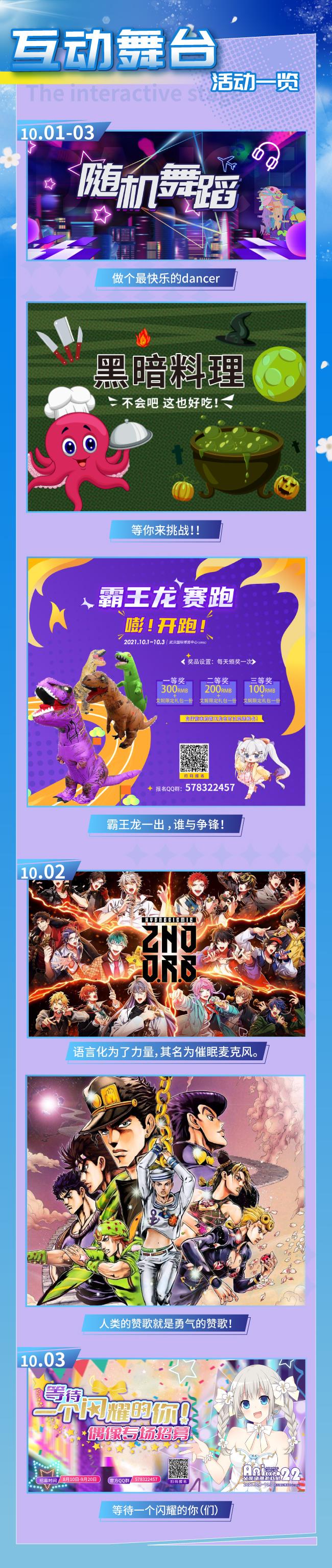 第22届艾妮动漫游戏展官宣第二弹