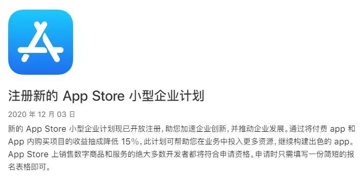 成功薅苹果羊毛!已有开发者获得App Store佣金减半资格