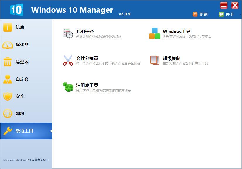 Windows 10 Manager v3.5.1.0 绿色版
