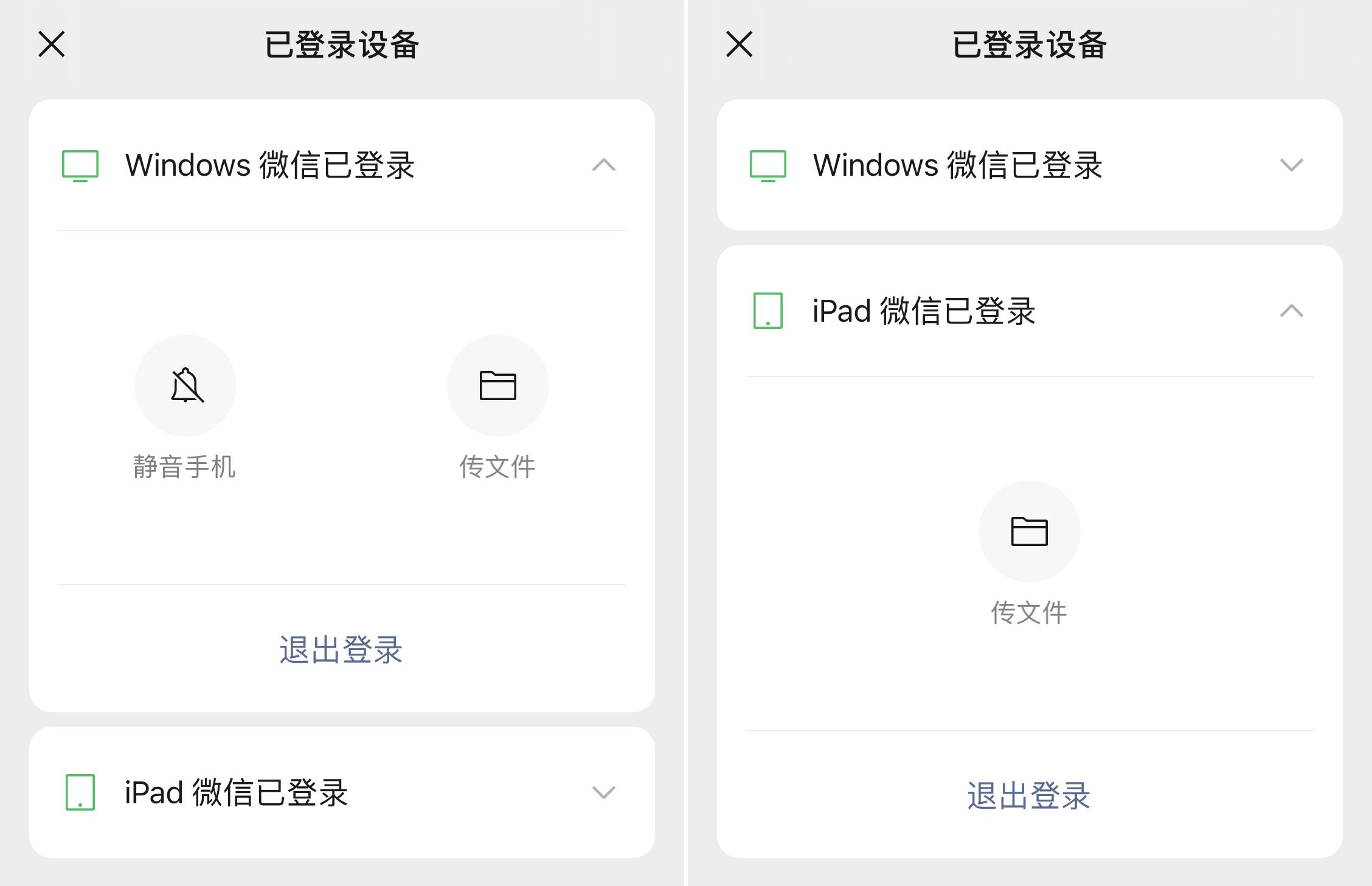 微信8.0.8正式版发布:微信彩铃来了,支持三设备同时在线