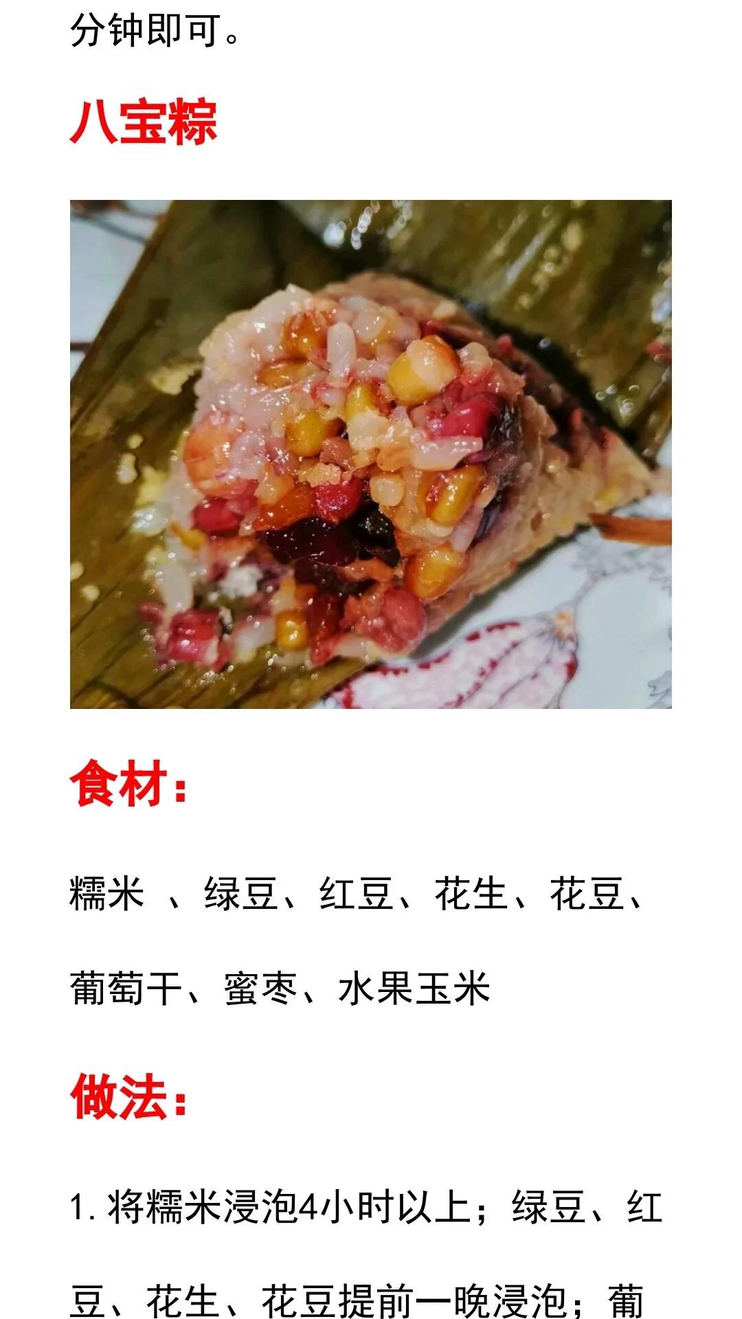 端午节粽子制作方法 美食做法 第7张