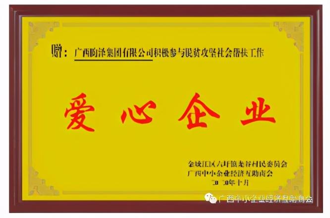 广西昀泽集团:支持公益,努力做有温度的企业