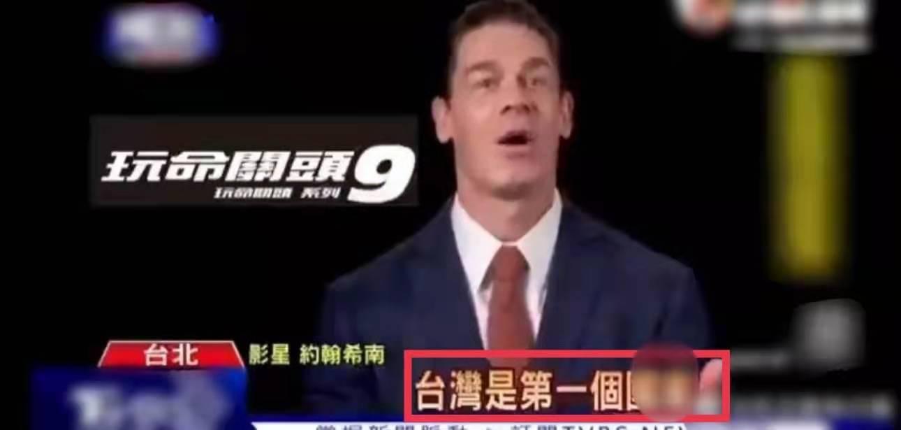 《速9》主演被曝辱华!公然将地区说成国家,此前曾多次示爱中国