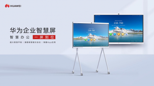 卖64999元的华为公司较贵终端设备,自信是啥?
