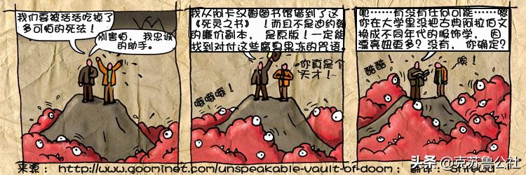 萌萌哒的克苏鲁漫画(3)