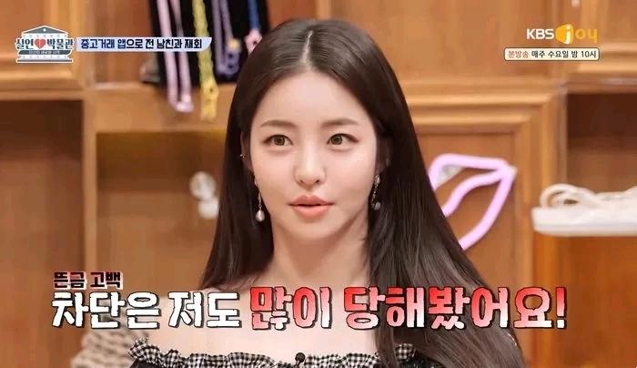 韩国女团爱豆:我经常被前男友拉黑,冷暴力逼分手吃相太难看
